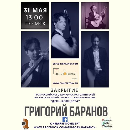 Закрытие концерт Григория Баранова.png