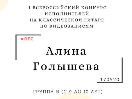АЛИНА ГОЛЫШЕВА