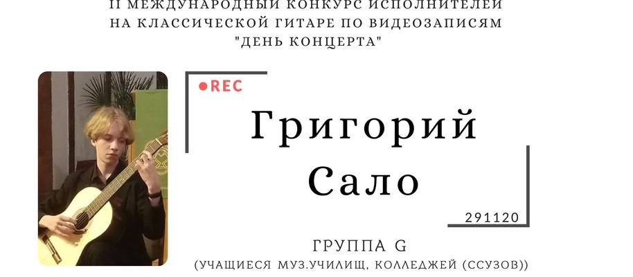 ГРИГОРИЙ САЛО