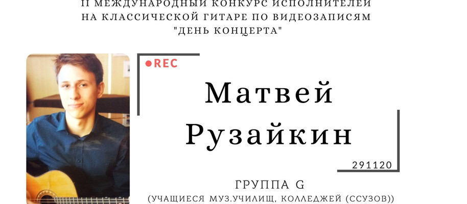 МАТВЕЙ РУЗАЙКИН