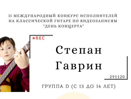 СТЕПАН ГАВРИН