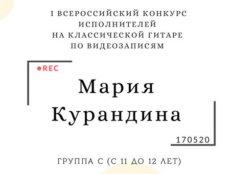 МАРИЯ КУРАНДИНА
