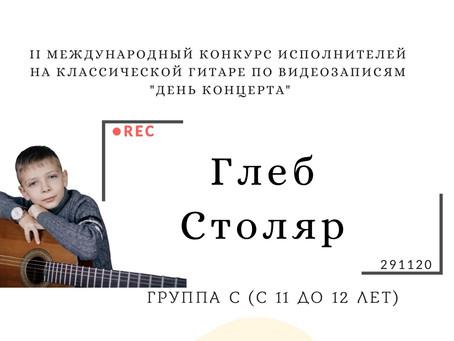 ГЛЕБ СТОЛЯР