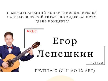 ЕГОР ЛЕПЕШКИН