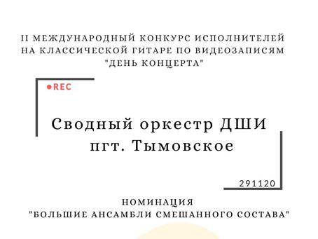 Сводный оркестр ДШИ пгт. Тымовское