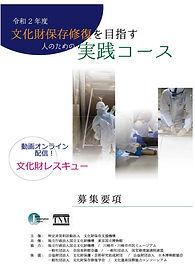 2020jcpセミナー募集要項p1.jpg