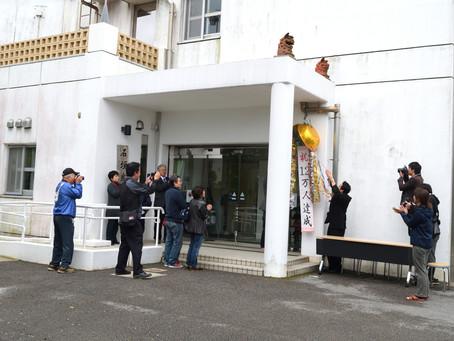 1月27日。石垣島天文台のセレモニー