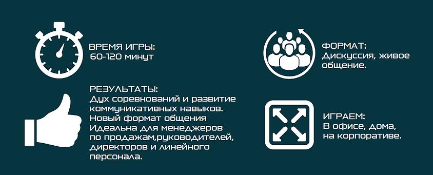 цель игры.png