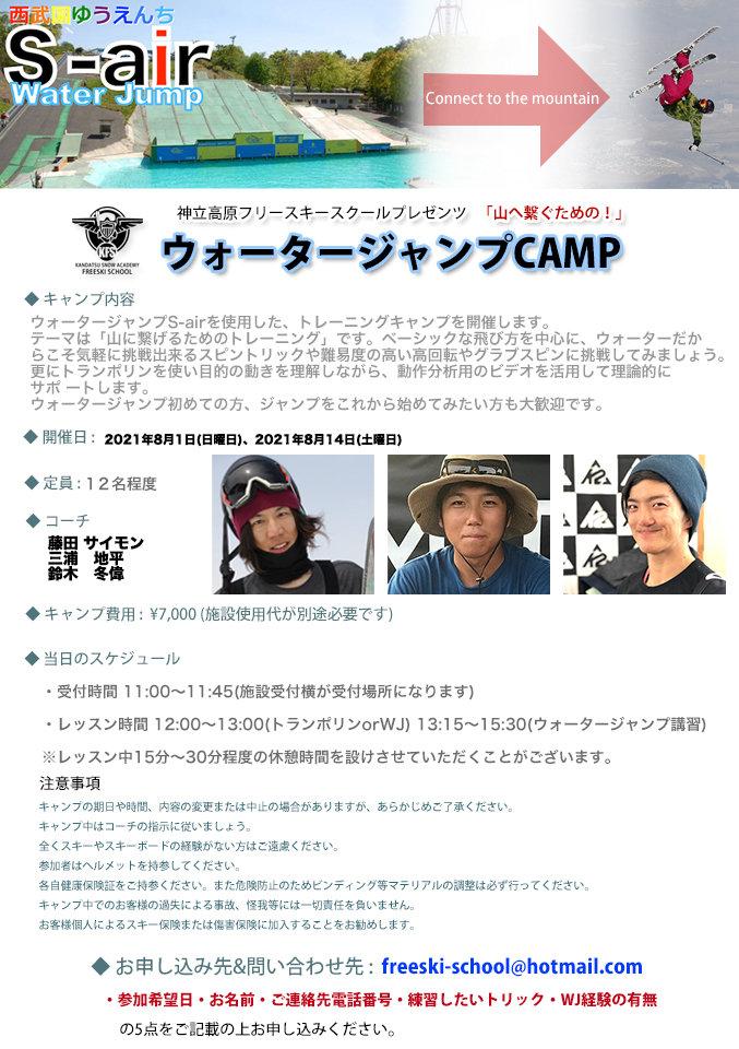 8月1日S-airキャンプ.jpg