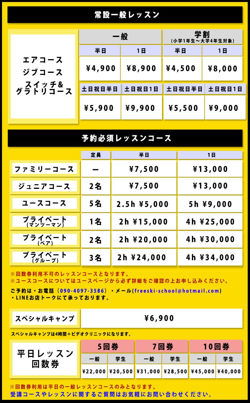 新2019料金表.JPG