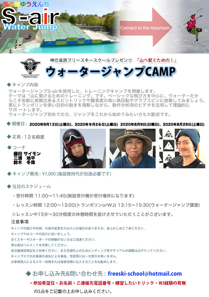 9月12日S-airキャンプ.jpg