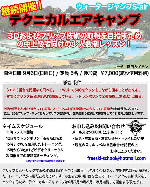 9月6日テクニカルエアキャンプ.jpg