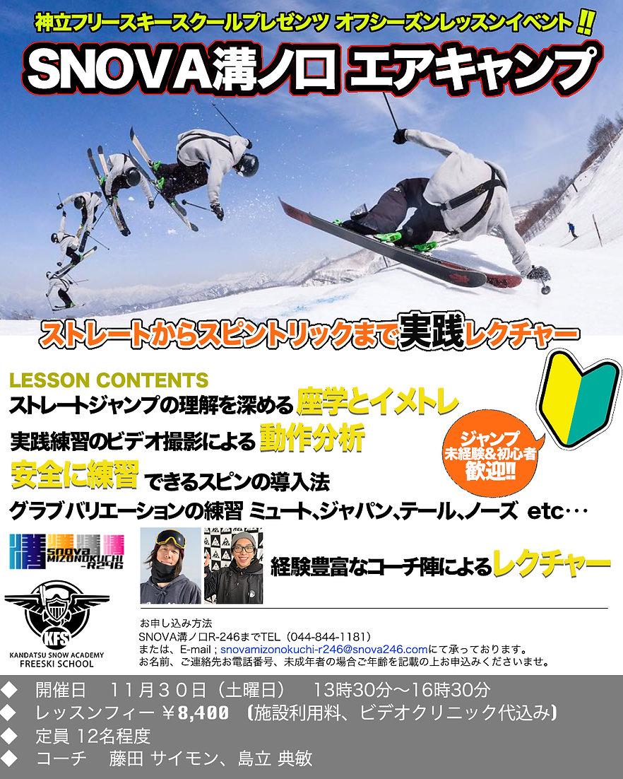 2019オフ溝エアPOP.jpg