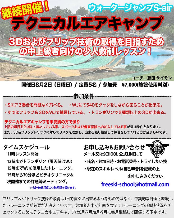 8月2日WJテクニカルエアキャンプ.jpg