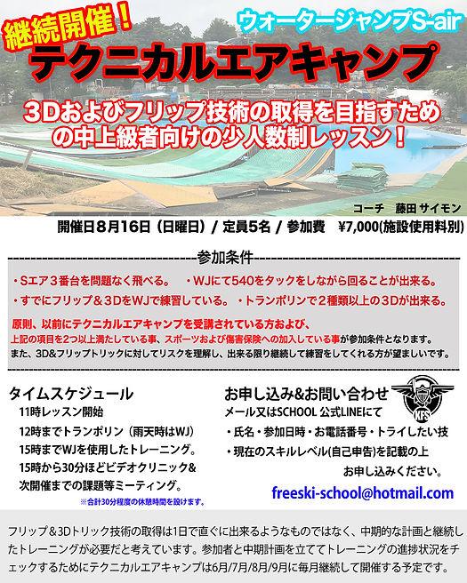 8月16日WJテクニカルエアキャンプ.jpg