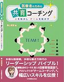 共育コーチング2200円.PNG