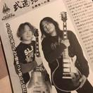 レスポールギタリストの RYO と対談しています