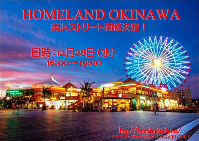 美浜ストリート♪HOMELAND OKINAWA