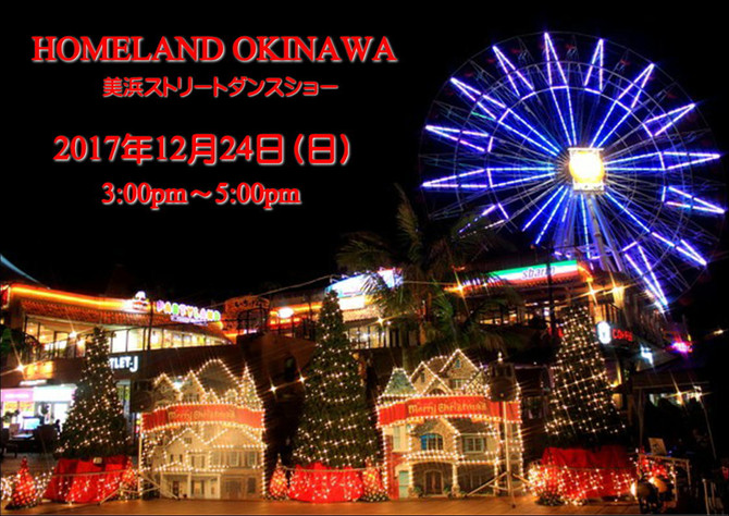 クリスマスイブに美浜ストリート開催!