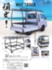 マルチトラック_hp.jpg