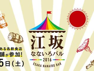 6/25(土)江坂なないろバル 江坂店参加