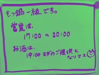 営業pm5時〜pm8時まで