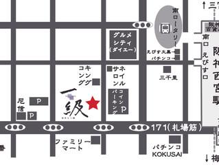 阪神西宮店 10日えびす(9〜11日)は15時から営業してます!※12 日はお休み