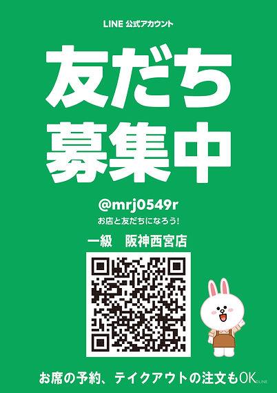 一級LINE 公式QRコード.jpg