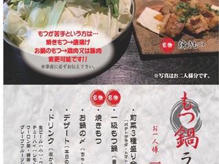 阪神西宮店:2月23日土 ランチ営業!
