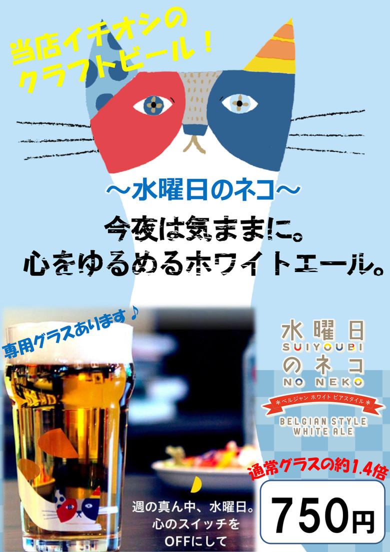 クラフトビール あります