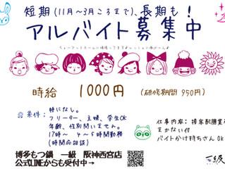 アルバイト募集 (阪神西宮店)