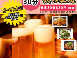 西北店 30分飲み放題スタートーー!