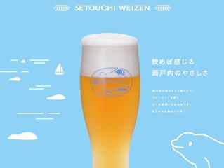 クラフトビール 新味入荷