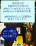西宮北口店8/17〜19までお盆休み