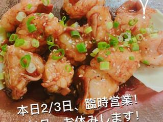 阪神西宮店2月の臨時休業:4日と11日。定休日は日曜日です。