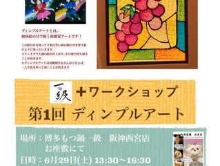 ワークショップ開催 阪神西宮店