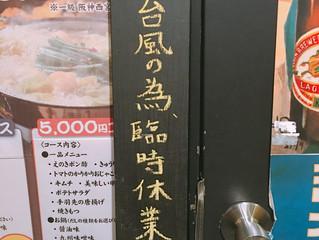 9月4日(火)台風の影響の為、臨時休業