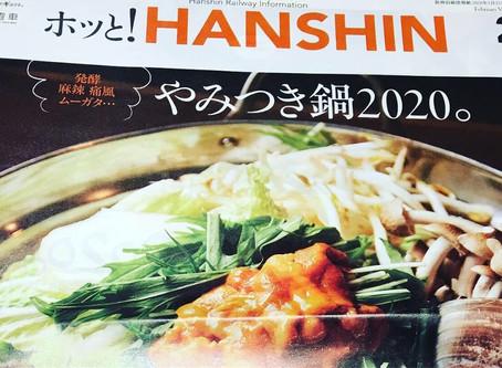 ホッと!Hanshin 2月号