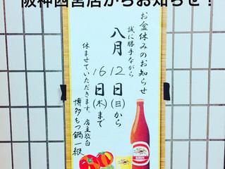 夏季休暇:阪神店12日〜16日、西宮北口店20日〜23日