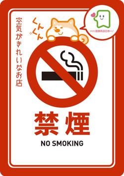 両店ともに、禁煙です