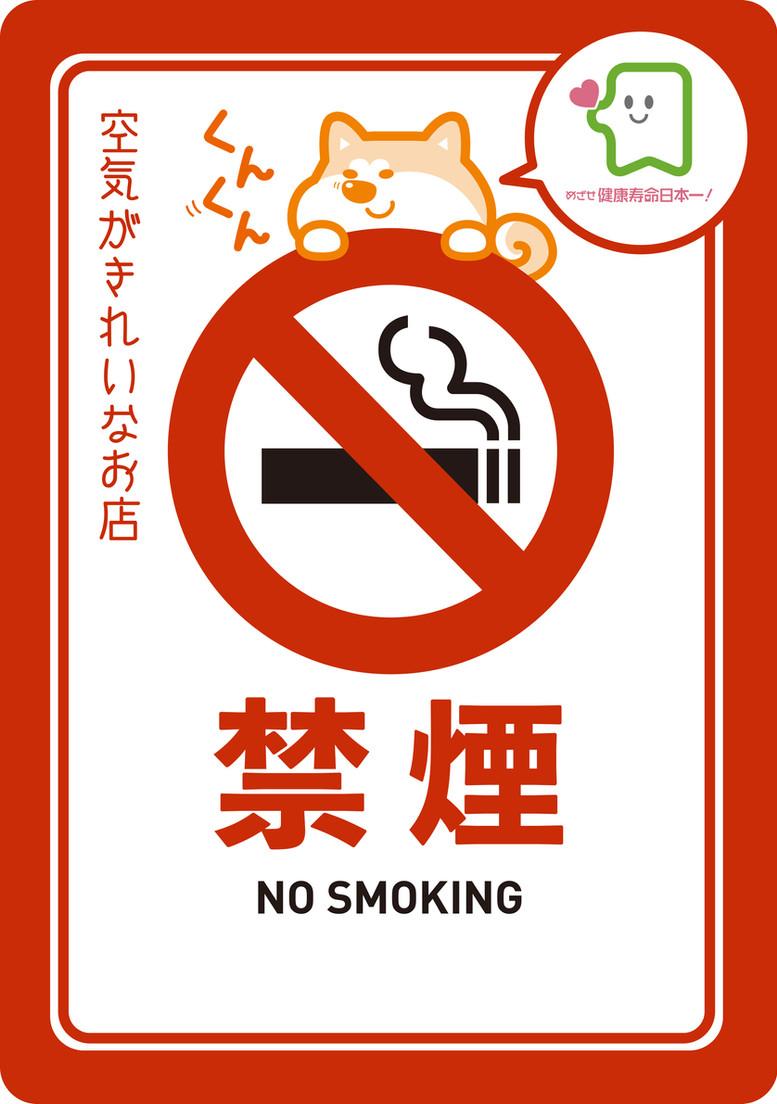 全席禁煙。空気がきれいなお店へ。2020年4月〜※秋田県庁配布の禁煙無料ステッカーお借りしました。
