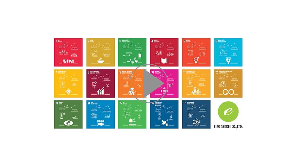 株式会社映像設計の持続可能な開発目標