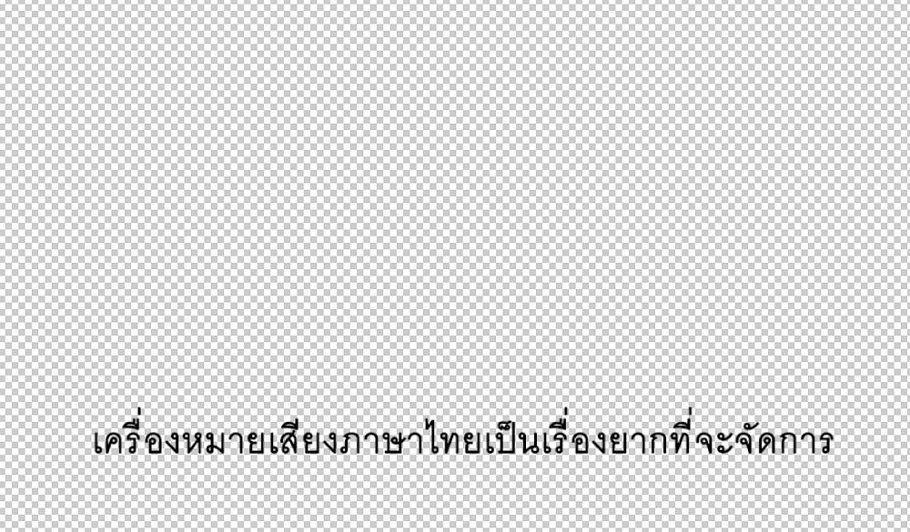 タイ語字幕