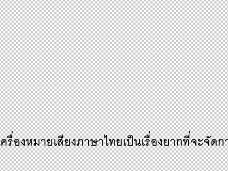 タイ語・タイ文字の字幕制作と声調記号の文字化け