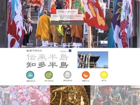 観光PR旅客誘致のための動画ホームページ