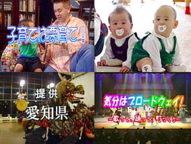 愛知県・広報番組