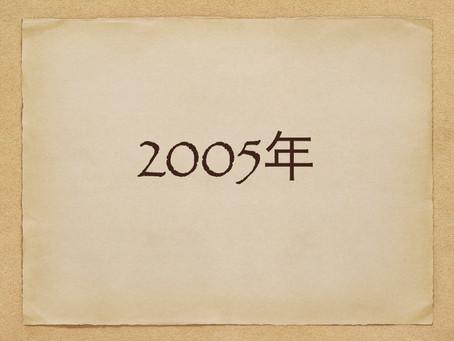 いよいよ2005年がやってきました。