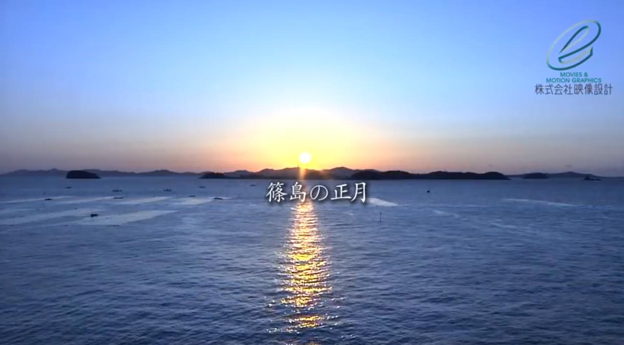 篠島大名行列(愛知県知多郡南知多町)