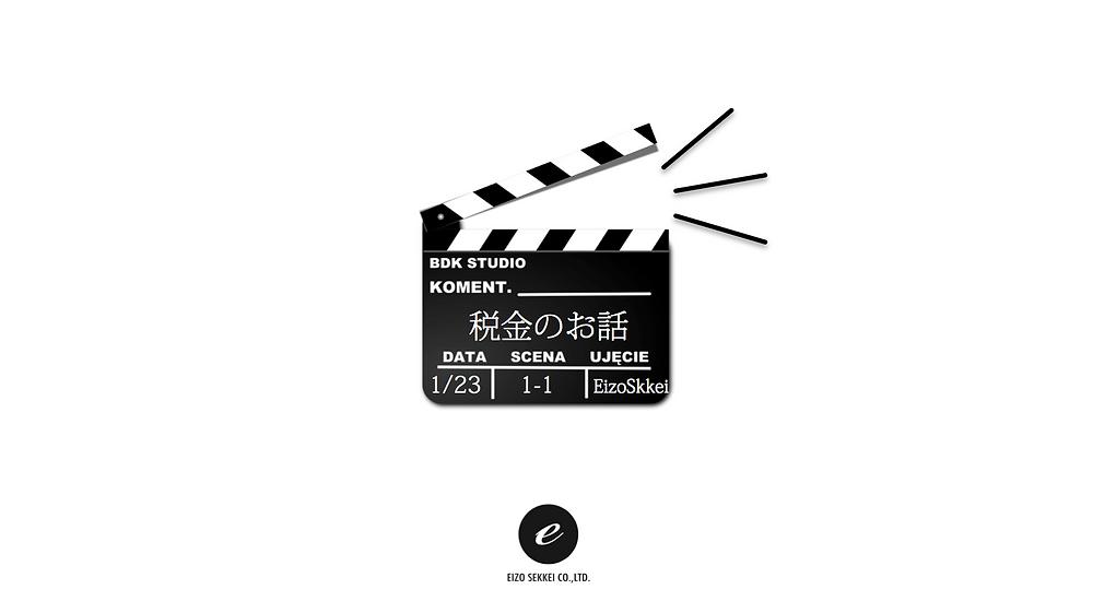 映像制作の税務・その2