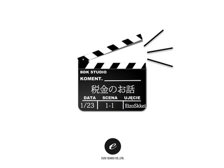 映像制作費の税務